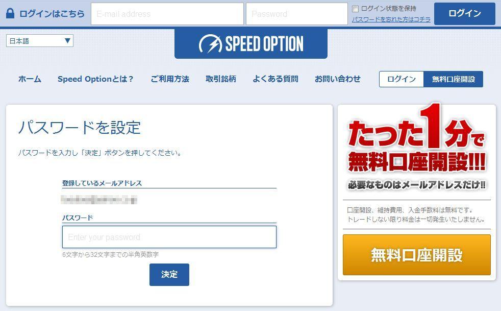 SpeedOption(スピードオプション)で口座開設2