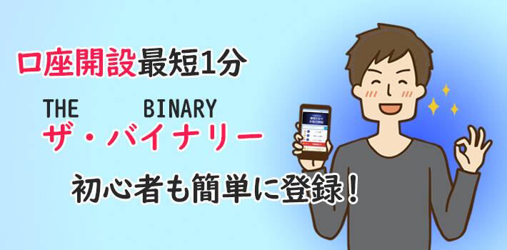 thebinary口座開設
