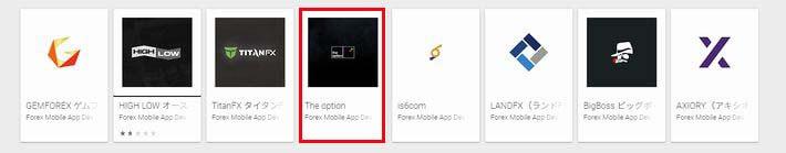 Google playストアの偽アプリ