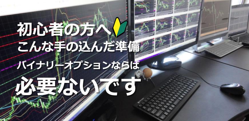 バイナリーオプション初心者トップ