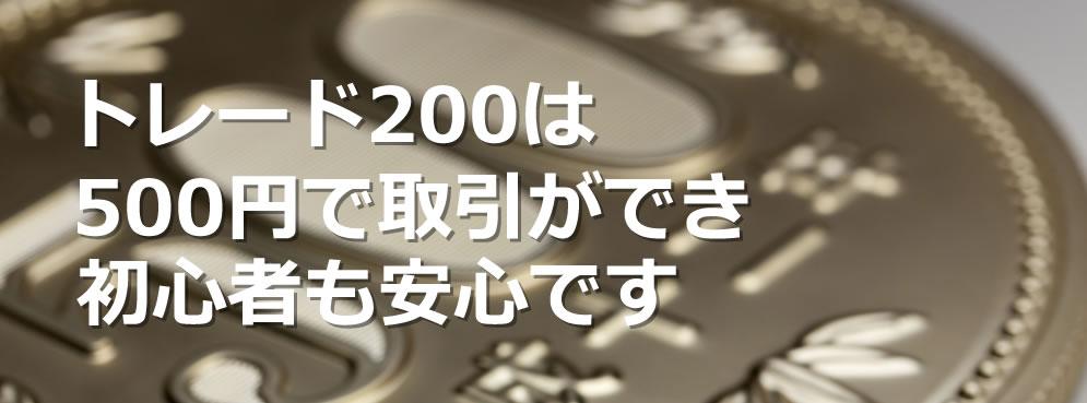 トレード200は500円から取引が可能