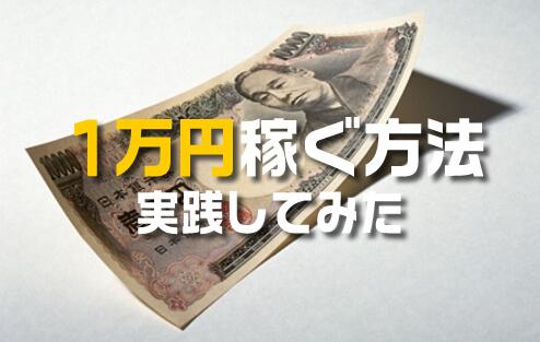 1万円稼ぐ方法トップ