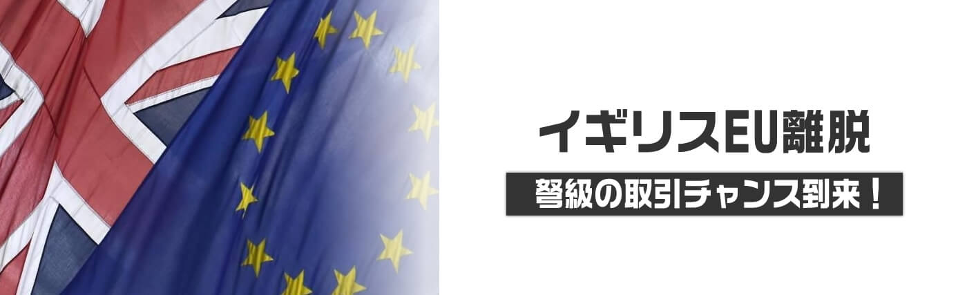 イギリス国民投票ドル円為替大暴落トップ