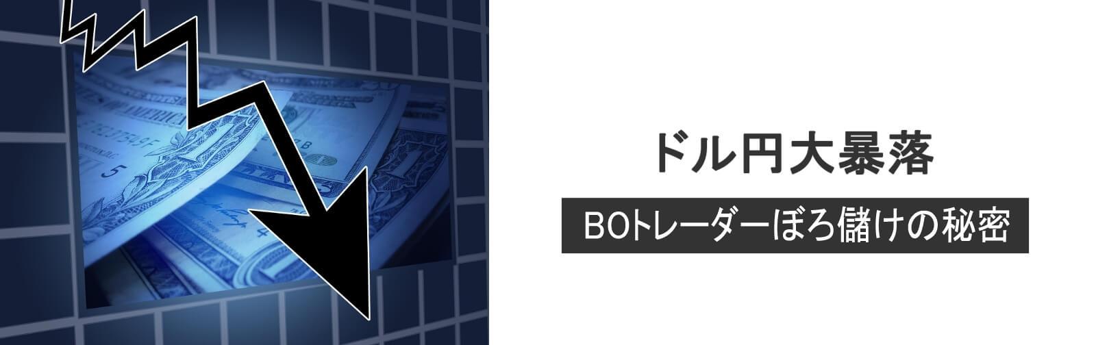ドル円大暴落は稼ぎ時トップ