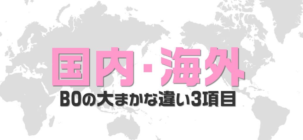 バイナリーオプション海外国内トップ
