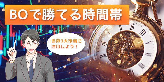 バイナリーオプションで勝てる時間帯。世界3大市場に注目!