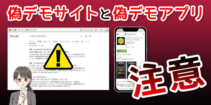 偽デモサイトと偽デモアプリに注意