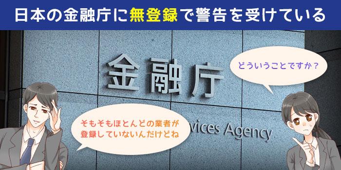 日本の金融庁に無登録で警告を受けている