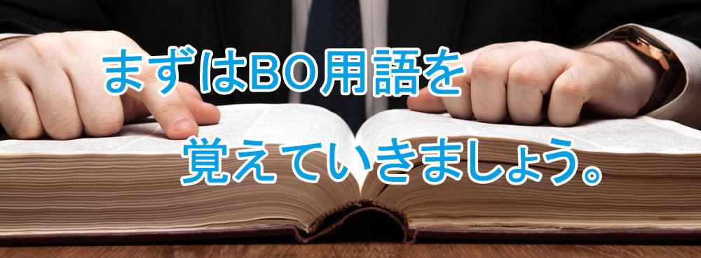 バイナリーオプション用語集
