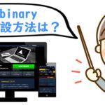 「最新」fxbinaryの口座開設方法!登録の流れを1から解説