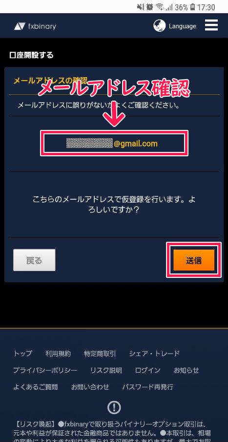 スマホからfxbinaryアカウント発行