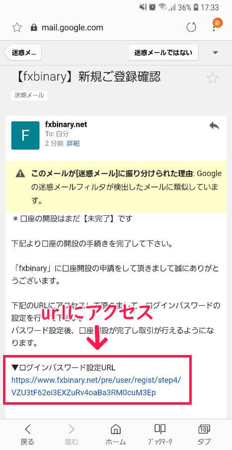 fxbinary仮登録メール