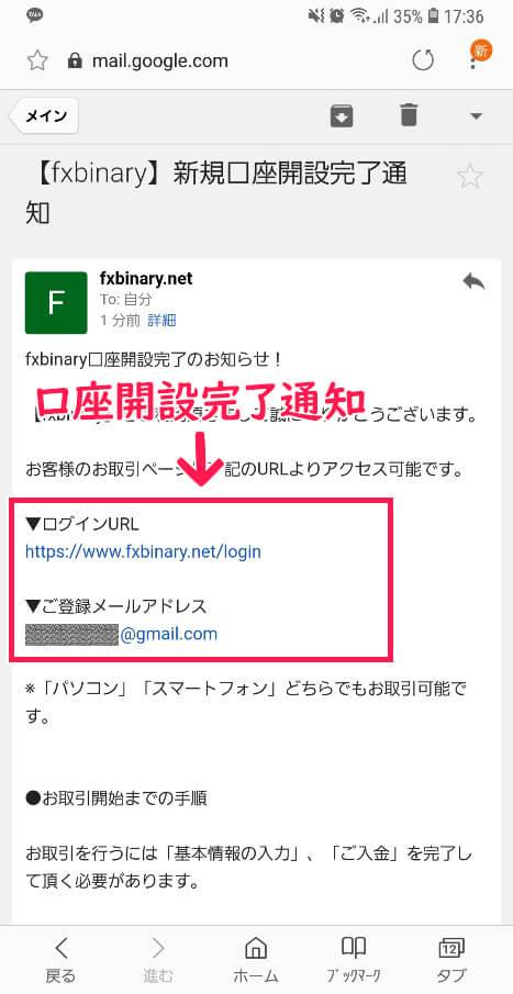 fxbinary口座開設完了メール
