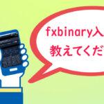 fxbinaryの入金方法について詳しく解説!これで入金は問題なし!