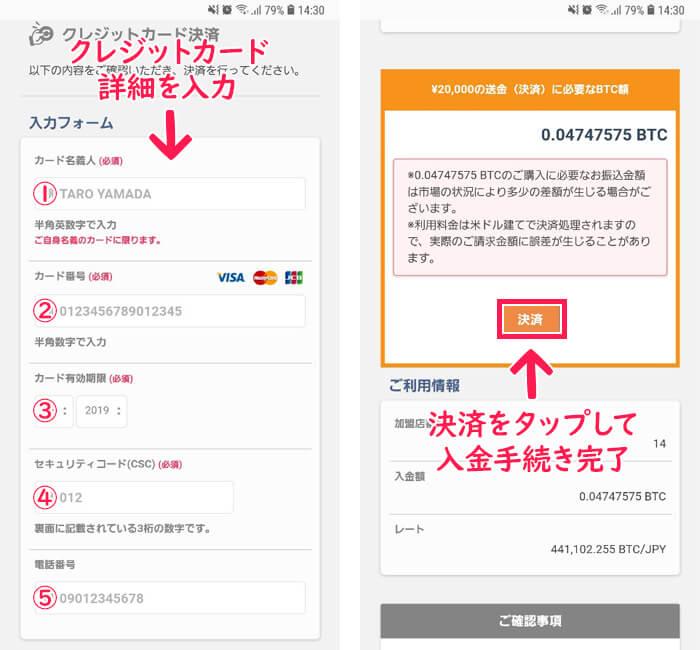 fxbinaryクレジットカード入金