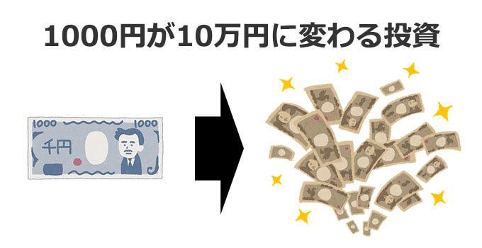 ハイローオーストラリアの稼げる謎1000円が一瞬で10万円に変わる