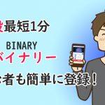 【2019年】スマホでザ・バイナリー(THE BINARY)の新規口座開設は超簡単!