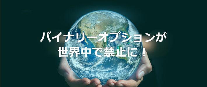 バイナリーオプションが世界中から禁止