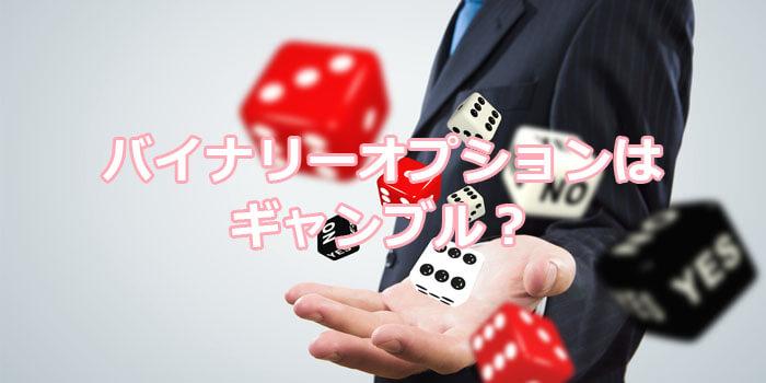 バイナリーオプションはギャンブル?