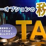 バイナリーオプション税金シミュレーションと確定申告の方法