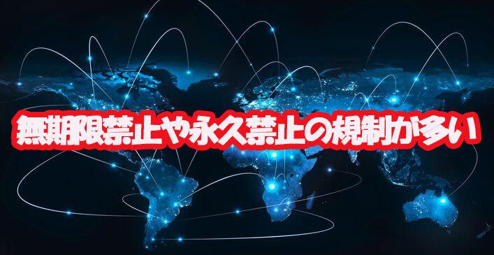世界のバイナリーの規制