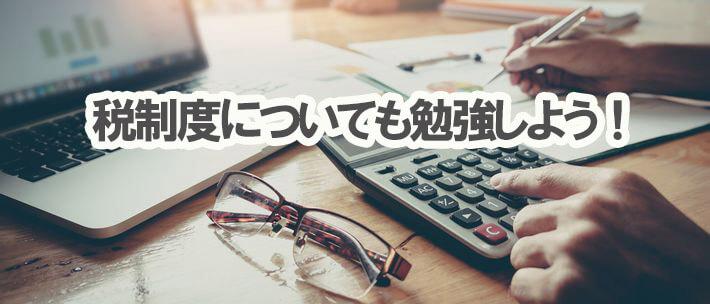 税制度の勉強