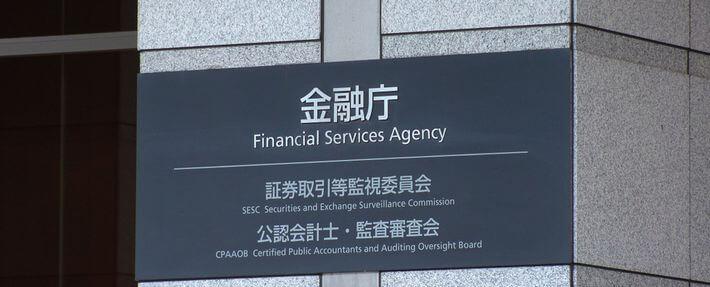日本の金融庁無登録
