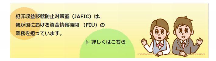JAFIC公式サイト