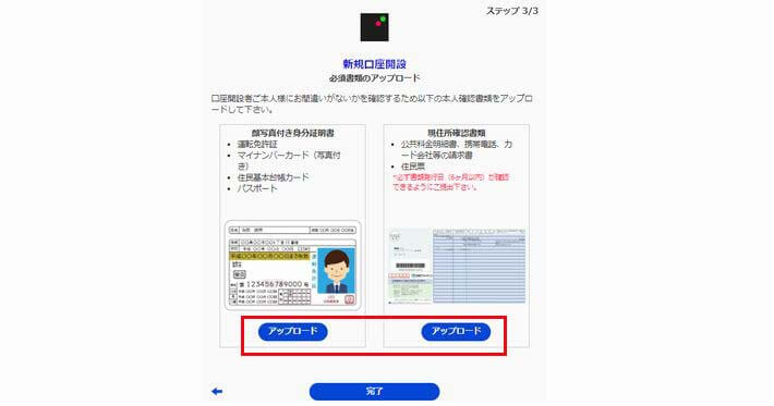 身分証明書の提出画面