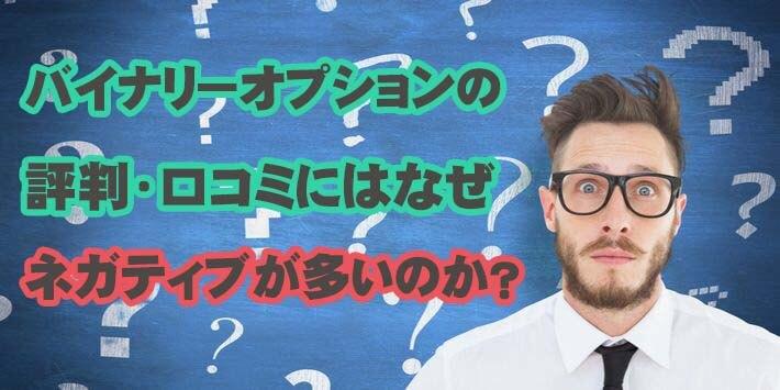 バイナリーオプションの評判・口コミ
