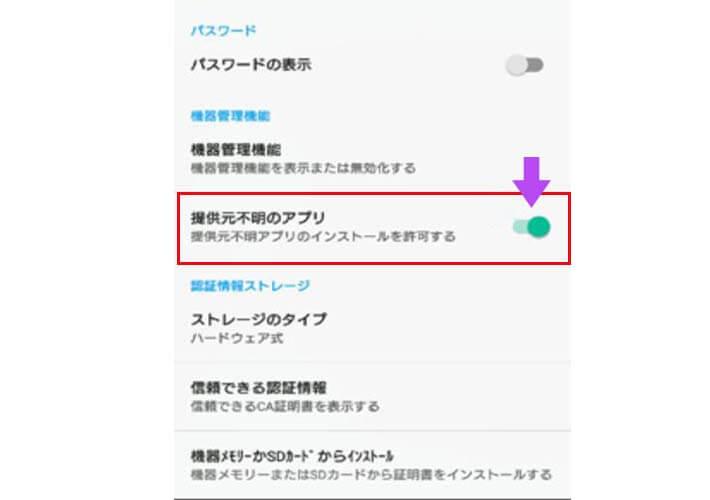 androidの設定方法