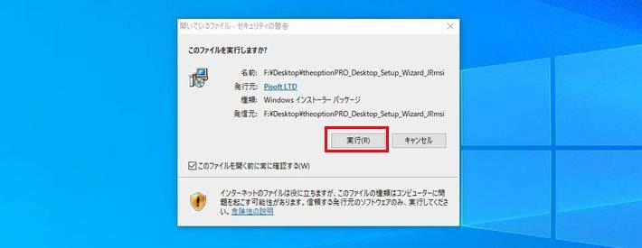 デスクトップアプリのダウンロード