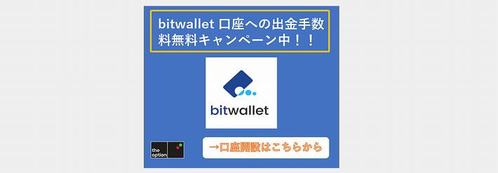 bitwallet口座への出金手数料0円のキャンペーン