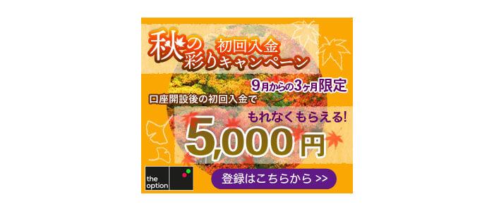 秋の彩り初回入金キャンペーン