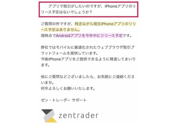 iPhoneアプリのリリース予定についての質問