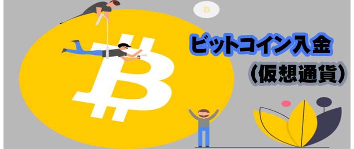 ゼントレーダーのビットコイン入金