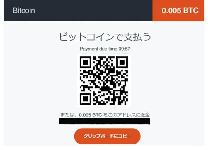 ビットコイン送金