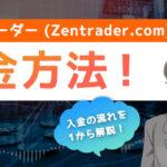 【最新】ゼン・トレーダーの入金方法!入金の流れを1から解説