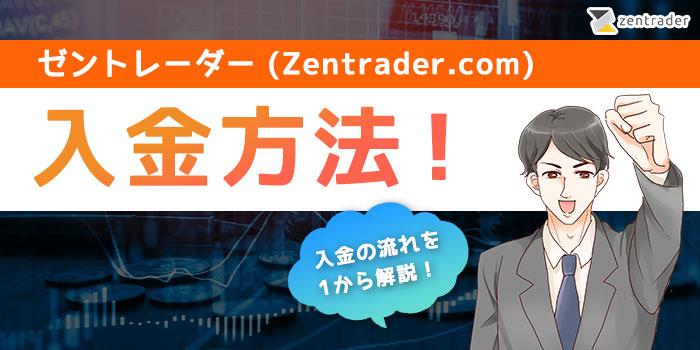 ゼントレーダーの入金方法