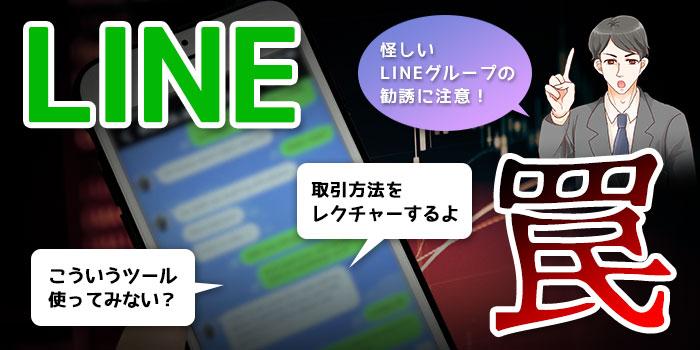 バイナリーオプションのlineグループ