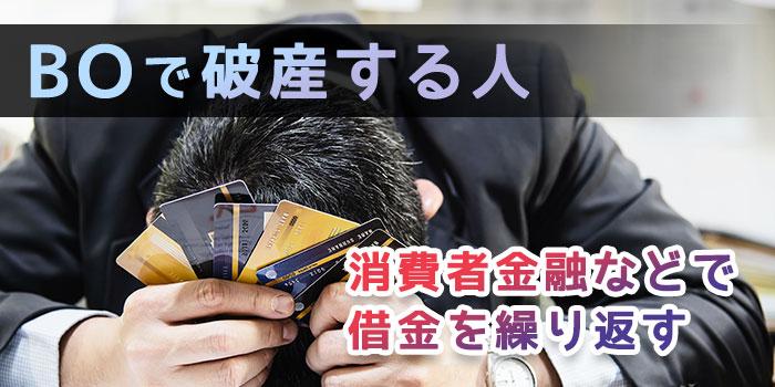 負けては消費者金融などで借金を繰り返す