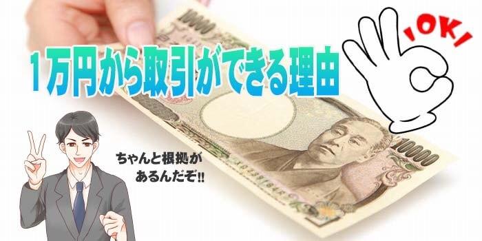 1万円から取引ができる理由