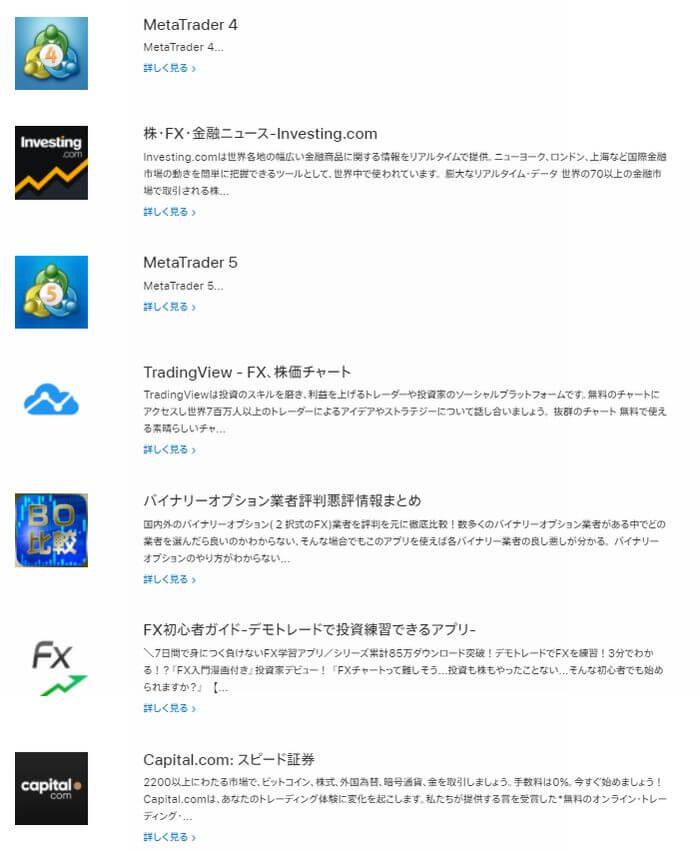 appStoreの検索結果