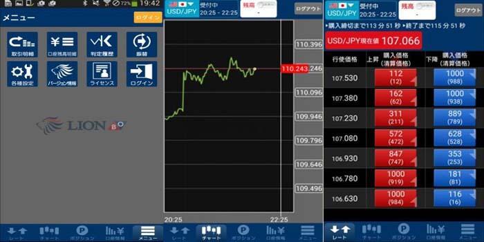 ヒロセ通商のアプリ画面