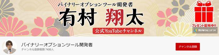 youtuber有村翔太