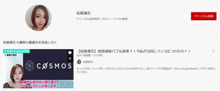 youtuber佐藤凛花