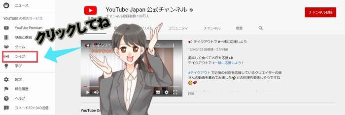 youtubeのライブ配信