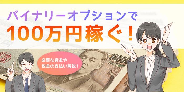 バイナリーオプションで100万円を稼ぐ!必要な資金や税金の支払いについても解説