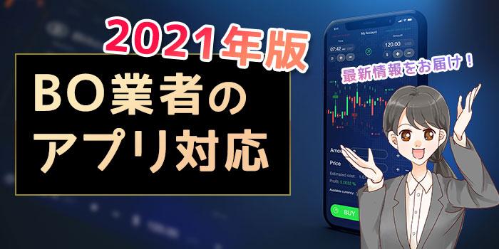 2021年版:アプリ対応のバイナリーオプション業者と取引に活用できるアプリを紹介します