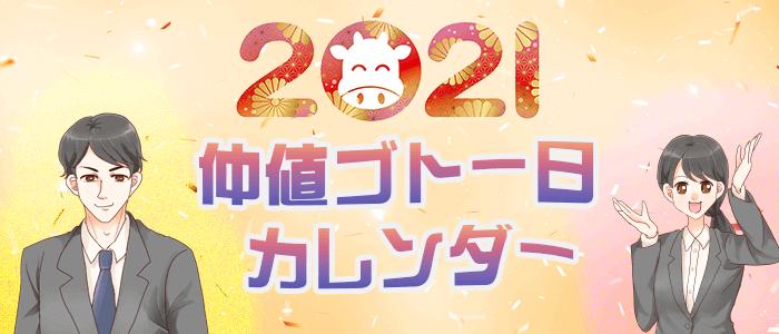 仲値ゴトー日カレンダー